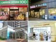 ローソン店舗スタッフ(オーナー前提)◎月25万円をもらいながら、経営のイロハを学ぶ!2