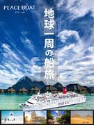 PCR検査スタッフ ☆残業ほぼなし! ☆「世界一周の船旅」の再開を支える仕事です!1