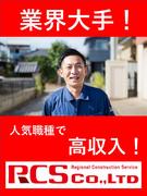 入社祝金有★リフォーム巡回スタッフ《WEB面接可・転勤なし》平均月収初任給32万円!1