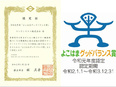 人材系営業★圧倒的な働きやすさが横浜市に評価されグッドバランス賞に認定★年間130日のお休みが可能!2
