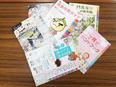 行政情報誌『わが街事典』などの営業★設立から50年以上の東証一部上場企業 インセンティブあり!3