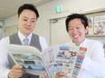 行政情報誌『わが街事典』などの営業★設立から50年以上の東証一部上場企業|インセンティブあり!2