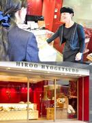 和洋菓子の店舗スタッフ(店長候補)◎未経験でも月給28万円以上/残業はほとんどなし/転勤なし1