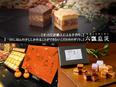 和洋菓子の店舗スタッフ(店長候補)◎未経験でも月給28万円以上/残業はほとんどなし/転勤なし3