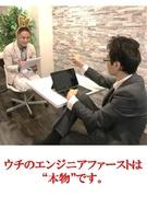 ITエンジニア ※月給34万円以上!ITコミュニティでのスキルアップに独自の仕組み!◆面接1回1