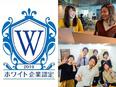 ユーザーサポート(Web面接/履歴書不要/残業少/完休2日)☆★☆ホワイト企業認定・アジア急成長企業3