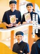上場外食チェーンの店長候補◎社宅有(引越し・初期費用100%負担+家賃50%補助!)賞与3.5ヵ月!1