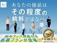 PG・SE★転職者95%が前給110%~UP/還元率最大90%/年収例550万円(PG)2