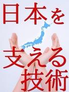 【インフラエンジニア】インフラ領域に注力!技術で日本を支える会社|年休125日以上|月給35万円~1