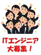 ITエンジニア(アプリ/ネットワーク/組込・制御)★経験浅くてもOK!1