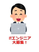 ITエンジニア(アプリ/ネットワーク/組込・制御)◎東証一部上場グループ企業◎成長したい方歓迎!1
