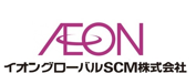 イオングローバルSCM株式会社(イオングループ)