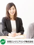 ものづくり総合職(管理、点検、修理など、サポート業務からスタート)◎国家資格も取得可能!1