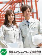 技術アシスタント ◎中途採用の定着率93%/充実した研修制度でサポート業務からスタート!1