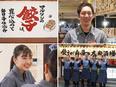 店長候補(未経験大歓迎)◎月8~9日休み、東証一部上場で安心して働ける環境です!3
