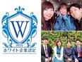 プロモーションスタッフ【履歴書不要/Web面接実施中】アジア急成長ランキング選出・ホワイト企業認定!2