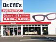 眼鏡の販売スタッフ ◎未経験者歓迎!3