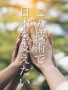 【インフラエンジニア】日本を支えるインフラ企業|月給35万円以上|残業平均1日1h以内1