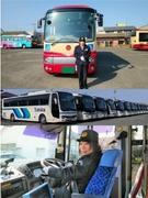 バス運転手  ★設立89年の安定性!賞与は数十年にわたって連続支給中!★大型二種免許取得支援制度あり1