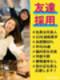 カスタマーサポート ☆★☆2019ホワイト企業認定/社長は元芸人/履歴書不要/Web面接実施中