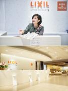 【積極採用中】LIXILのショールームで働くコーディネーター★勤務地を選べる!年間休日125日!1