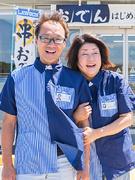 ローソン店舗スタッフ(オーナー前提)◎月給25万円を手にしながら、経営を学べる!Web説明会開催中!1