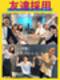 プロモーションスタッフ【履歴書不要/Web面接実施中】アジア急成長ランキング選出・ホワイト企業認定!