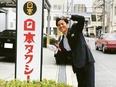 タクシードライバー◆入社準備金10万円支給◆ノルマなし、月の半分以上休みで、平均月収30万円!3