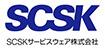 SCSKサービスウェア株式会社(SCSKグループ)
