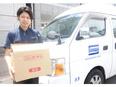 食品パッケージメーカーのルート営業 ★社用車は1人1台貸与!ガレージ代も会社負担なので通勤も使用可!2