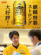 キリンビール商品のルート営業 ◎フレックスタイム制/売上ノルマなし/直行直帰OK!1