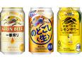 キリンビール商品のルート営業 ◎フレックスタイム制/売上ノルマなし/直行直帰OK!3