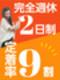 総合職(営業、人材コーディネーター、人事、広報など)★未経験歓迎/定着率9割