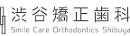 医療法人社団渋谷矯正歯科 東京八重洲矯正歯科
