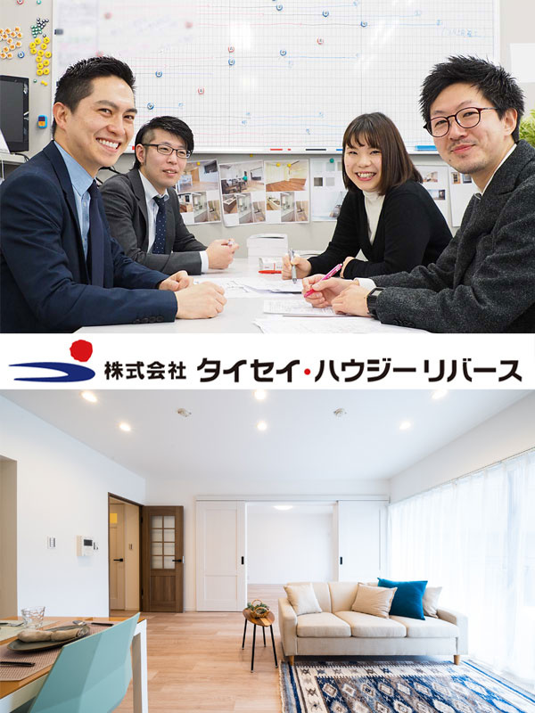 マンションのリノベーション営業 <未経験でも月給26万円以上/賞与年4回>イメージ1
