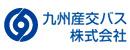 九州産交バス株式会社