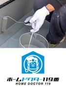 「ホームドクター119番」の屋根修理スタッフ★月給35万円+インセンティブ1