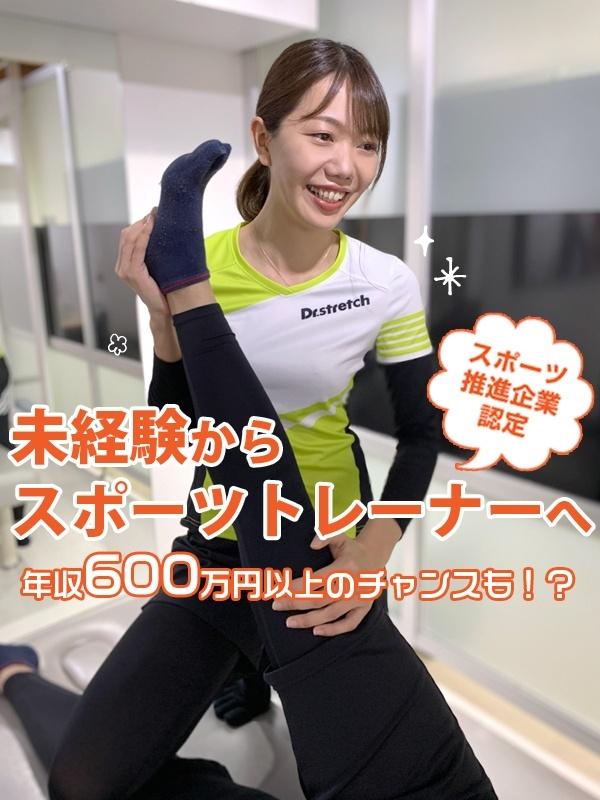 『Dr.stretch』のパーソナルトレーナー★未経験からスポーツに関われる/完休2日/福利厚生充実イメージ1