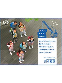 総合職(建築施工管理・土木施工管理)◆創業200年超のスーパーゼネコン◆イメージ1
