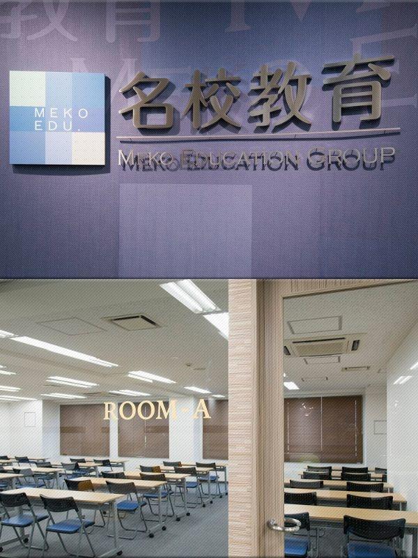 中国人留学生向けの講師 ◎「大学院への進学サポート」をお任せします! ◎年間休日125日!イメージ1