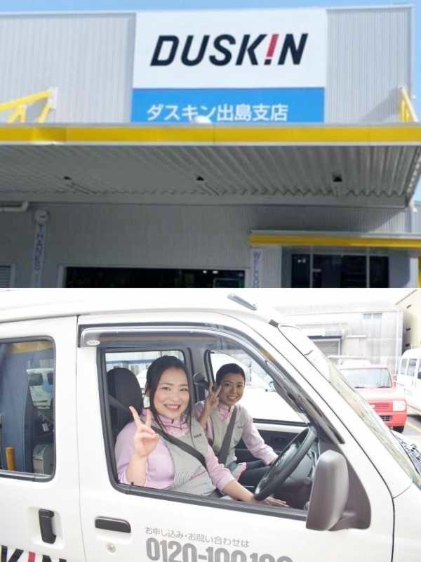 清掃スタッフ ◎東証一部上場企業『ダスキン』のグループ会社|未経験歓迎|土日祝休み|週2日~OK!イメージ1