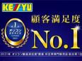 100%反響営業 ☆3件に1件は成約!1年目平均月収28万円以上・2年目34万円以上!3