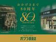 メガネの販売スタッフ ◎年間休日112日/2021年に創業80周年の安定経営!2