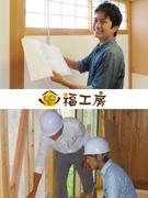 木造注文住宅の施工管理◎年間休日120日(連休も取得可能です)◎面接1回1