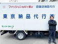 短距離ドライバー ◎東証一部上場のグループ企業/未経験歓迎/ルート配送のみ!2