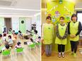 保育士★0~2歳児の小規模保育園|園児19名に対して保育士が7~8名|月給30万円以上2