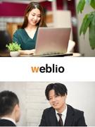 法人営業 ★オンライン辞書「Weblio」を展開しています|土日祝休み|フルリモート|積極採用中!1