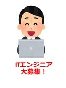 IT開発エンジニア ◎東証一部上場グループ企業◎上流工程にステップアップしたい方歓迎!!1