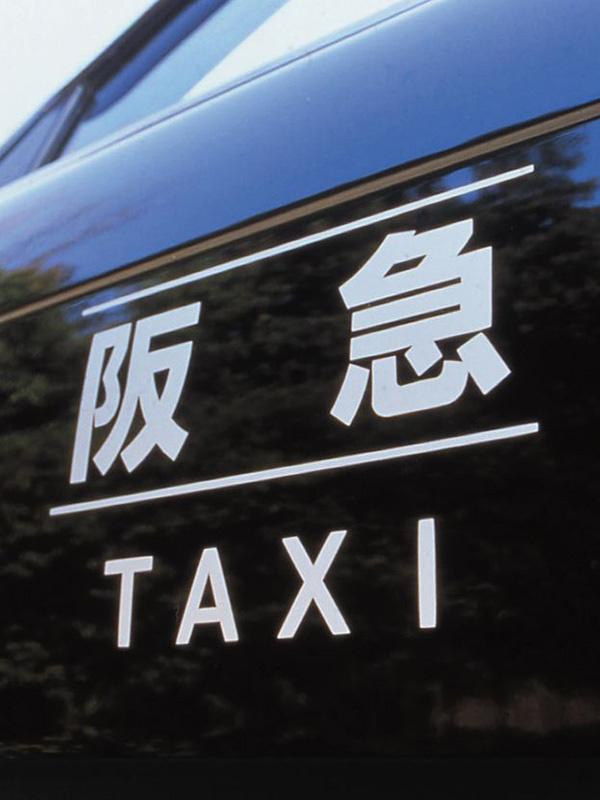 未経験も安心の阪急タクシー乗務員 ★祝金10万円&保証給!充実の研修制度で定着率は90%イメージ1