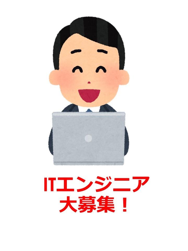 IT開発エンジニア ◎東証一部上場グループ企業◎上流工程にステップアップしたい方歓迎!!イメージ1